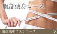 腹部痩身コース